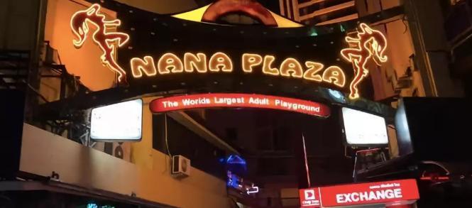 曼谷最大红灯区:Nana Plaza最全攻略(没有之一)
