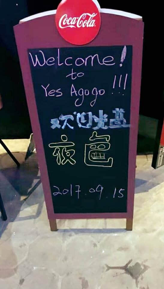 芭提雅步行街提供中文服务gogobar:Yes Agogo(夜色)