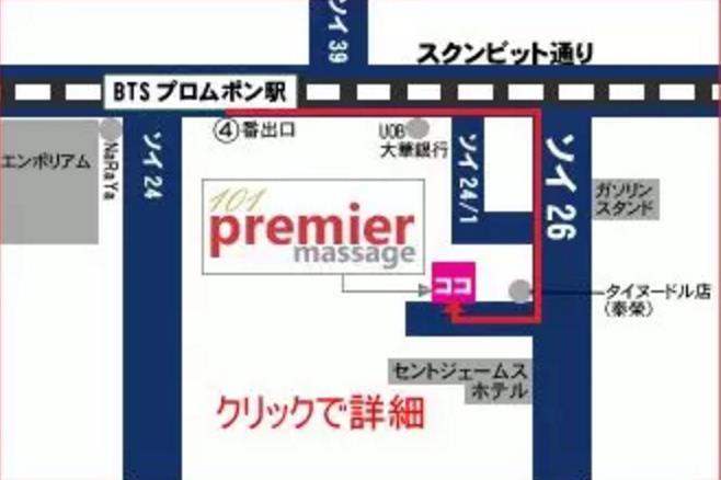 曼谷101 premier和Momo massage的官网更新