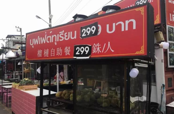 海鲜+榴莲,如此奢侈的自助餐,在曼谷竟然这么便宜?!
