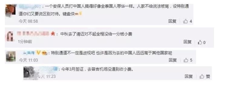 泰国机场保安打中国人事件后,给国人开了特殊通道!这到底怎么回事?