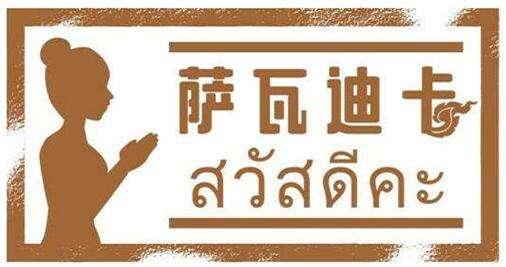 泰国旅游需要了解的注意事项