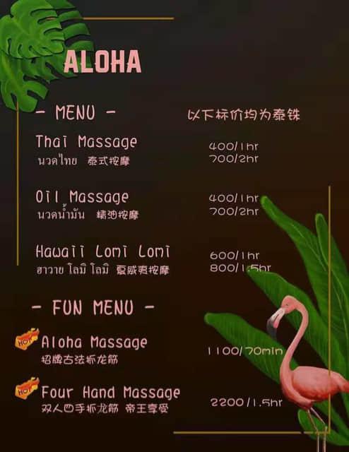 清迈的美女按摩+Akasuri日式搓澡店推荐